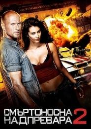 Смъртоносна надпревара 2 (2010)