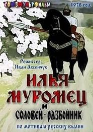 Илья Муромец и Соловей Разбойник 1978