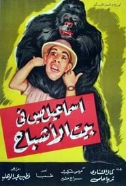 Ismail Yassine in the House of Ghosts 1952