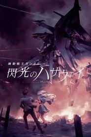 Mobile Suit Gundam: Hathaway Dublado
