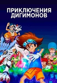 Digimon Adventure:-Azwaad Movie Database