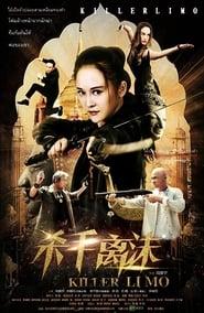 Killer Li Mo