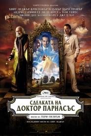 The Imaginarium of Doctor Parnassus / Сделката на доктор Парнасъс (2009)