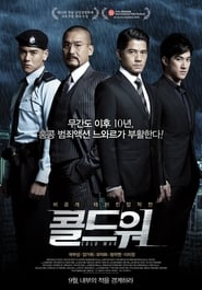 Cold War – Hon zin (2012)