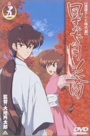 مشاهدة مسلسل Carried by the Wind: Tsukikage Ran مترجم أون لاين بجودة عالية