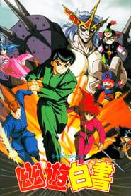 Poster Yu Yu Hakusho: The Movie 1993