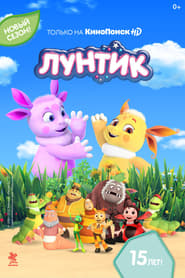 Luntik: Season 9