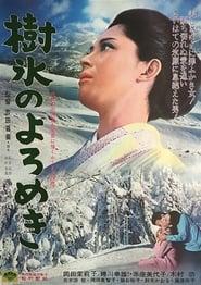 Affair in the Snow (1968)