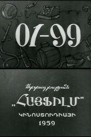 01-99 1959