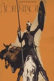 Дон Кихот 1957