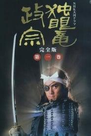 独眼竜政宗 saison 01 episode 01