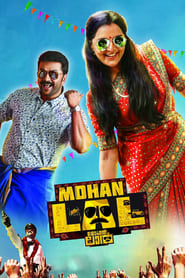 Mohanlal (2018) Malayalam Full Movie Watch Online Free