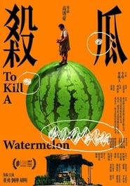 杀瓜.To Kill a Watermelon.2017
