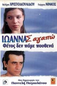 مشاهدة فيلم Ioanna, I Love You 1997 مترجم أون لاين بجودة عالية