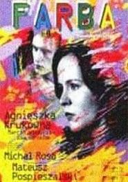 Paint (1998)