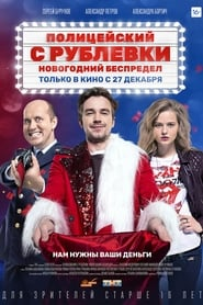 Policeman from Rublyovka. New Year Mayhem (2018)