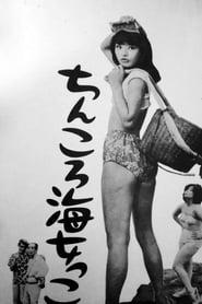 ちんころ海女っこ 1965