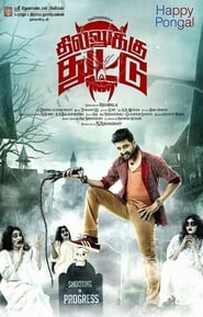 Dhilluku Dhuddu (2016) 1080P 720P 420P Full Movie Download