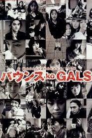 Call Girls 1997