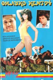 Θηλυκό κεντρί 1985