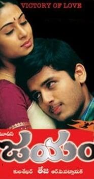 Jayam 2002