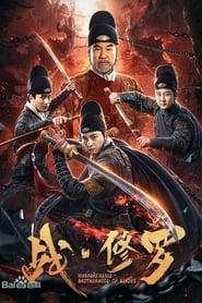 Warfare'Genie Brotherhood of Blades