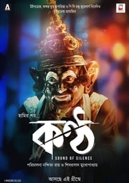 Konttho (2019) 1080P 720P 420P Full Movie Download