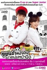 Poster Panda and Hedgehog 2012