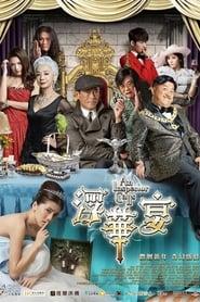 浮華宴 2015