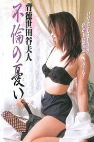 Young Wife: Modest Indecency 1990