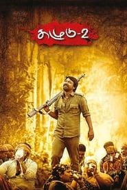 Kazhugu 2 (Tamil)