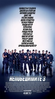 Непобедимите 3 / The Expendables 3 (2014)