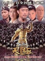 少林僵尸天极 2006