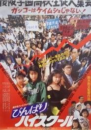びんばりハイスクール 1990