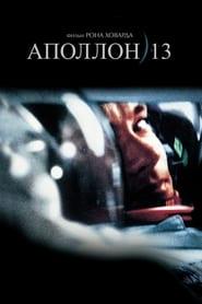 Смотреть Аполлон 13