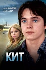 Смотреть Кит