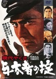A Modern Yakuza: The Code of The Lawless (1969)