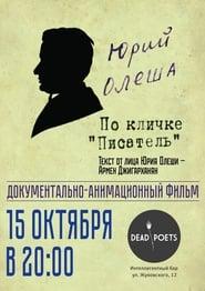 Юрий Олеша по кличке