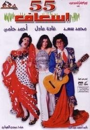 فيلم 55 esaaf مترجم