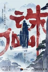 Jade Dynasty (2019)
