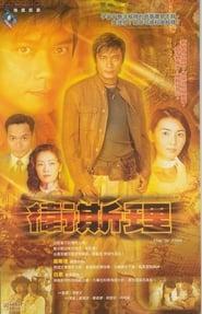 Seriencover von The 'W' Files