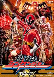 Super Sentai - Season 1 Episode 11 : Green Shudder! The Escape From Ear Hell Season 33