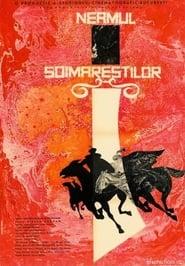 The Soimaresti Clan (1965)
