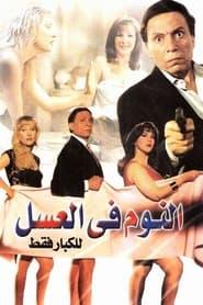 Sleeping in Honey (1996)