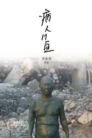 مترجم أونلاين و تحميل Ward 11, Song Wei 2021 مشاهدة فيلم