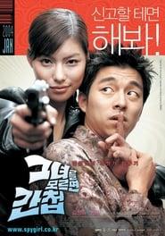 Spy Girl 2004