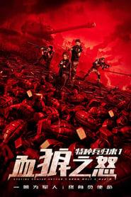 Tezhongbingguilai 1 (2019)