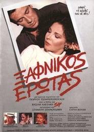 Ξαφνικός Έρωτας 1984
