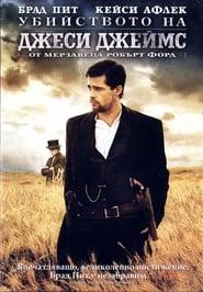 Убийството на Джеси Джеймс от мерзавеца Робърт Форд / The Assassination of Jesse James by the Coward Robert Ford
