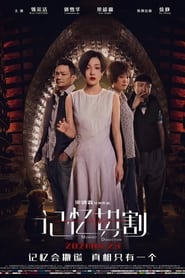 Watch Memory Dissection (2021)